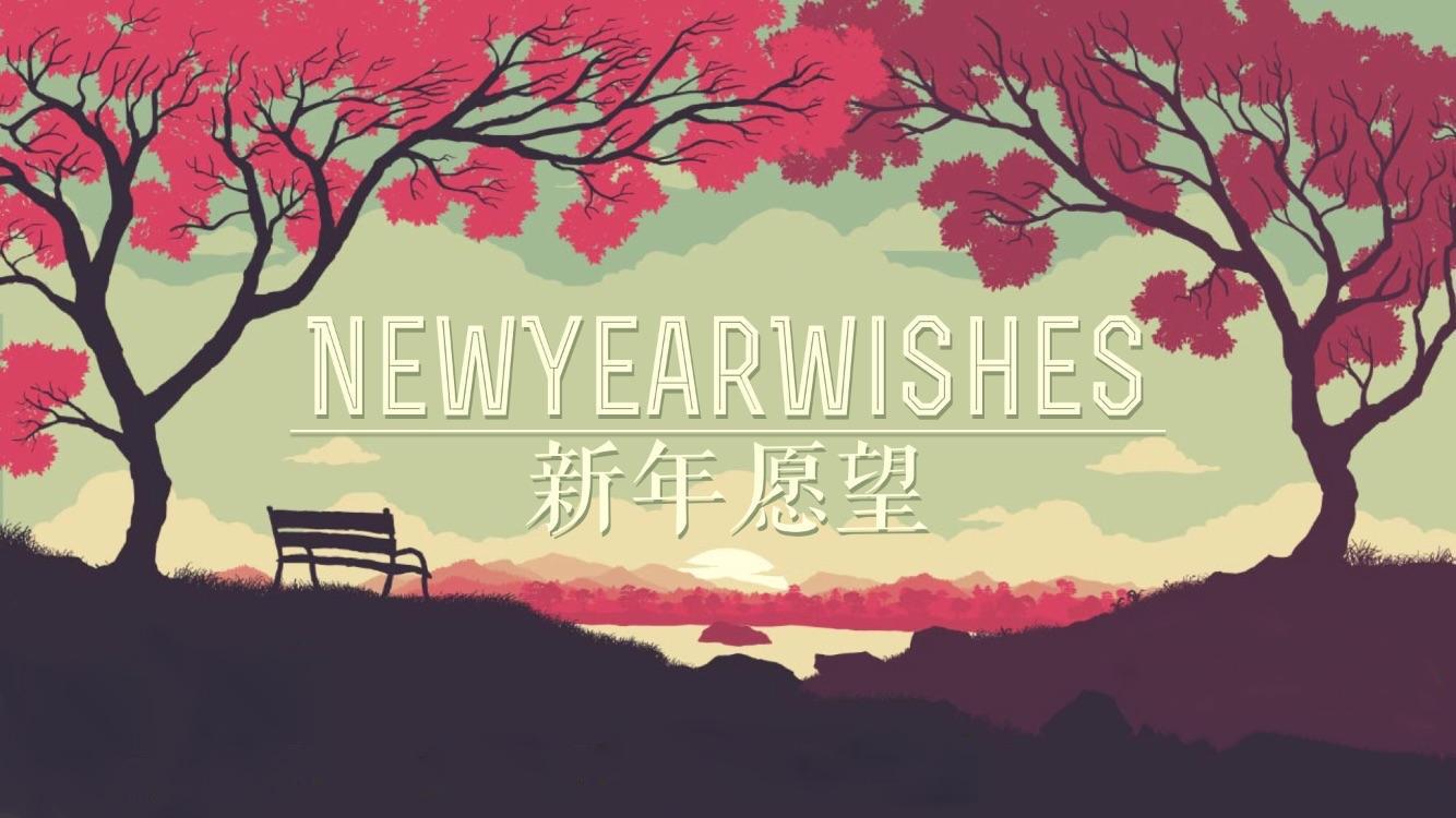新年愿望.jpg