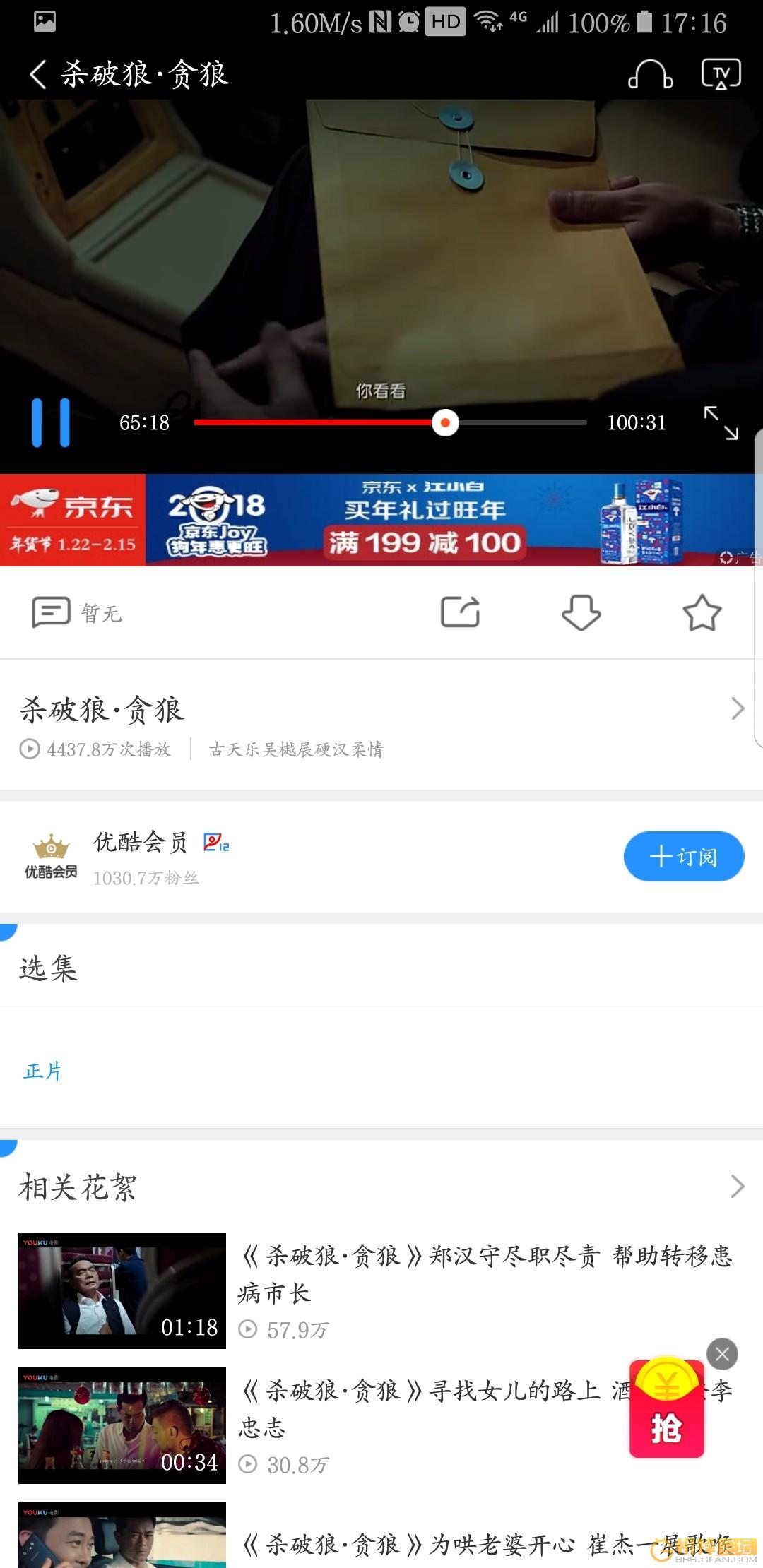 Screenshot_20180130-171636.jpg
