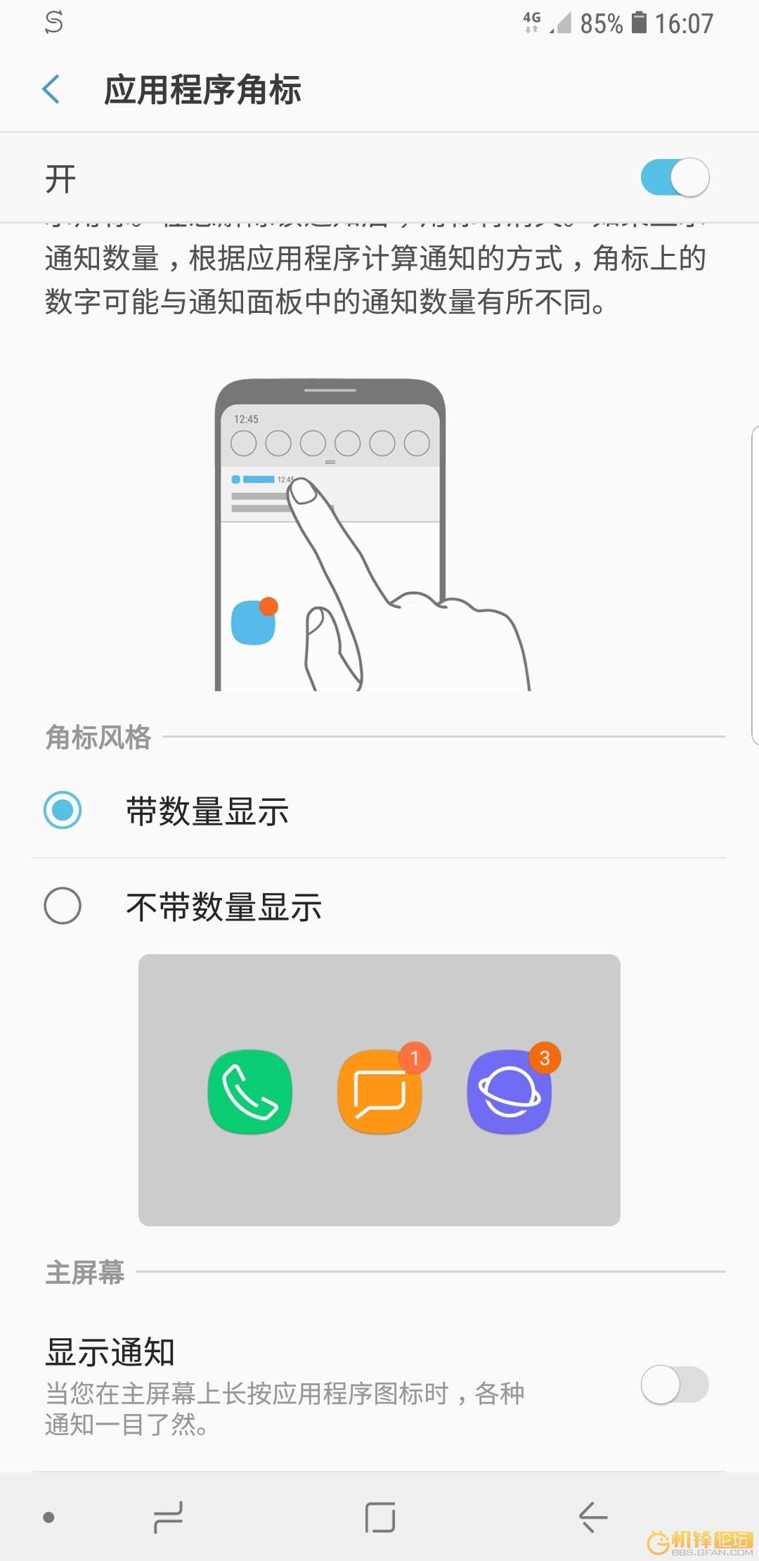 Screenshot_20180129-160749_Settings.jpg
