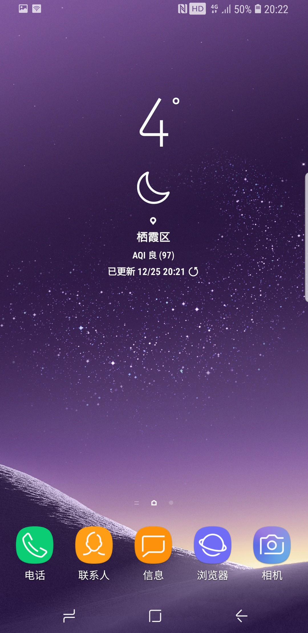 Screenshot_Samsung Experience Home_20171225-20221.jpg