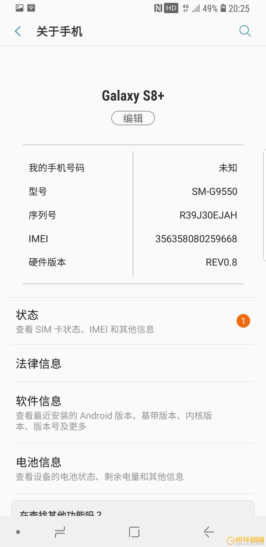 Screenshot_Settings_20171225-202523.jpg