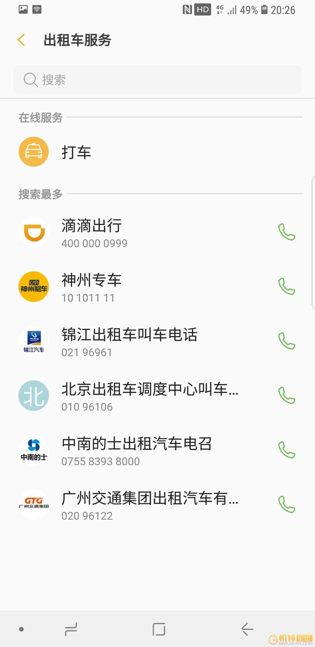 Screenshot_Yellow Pages_20171225-202614.jpg
