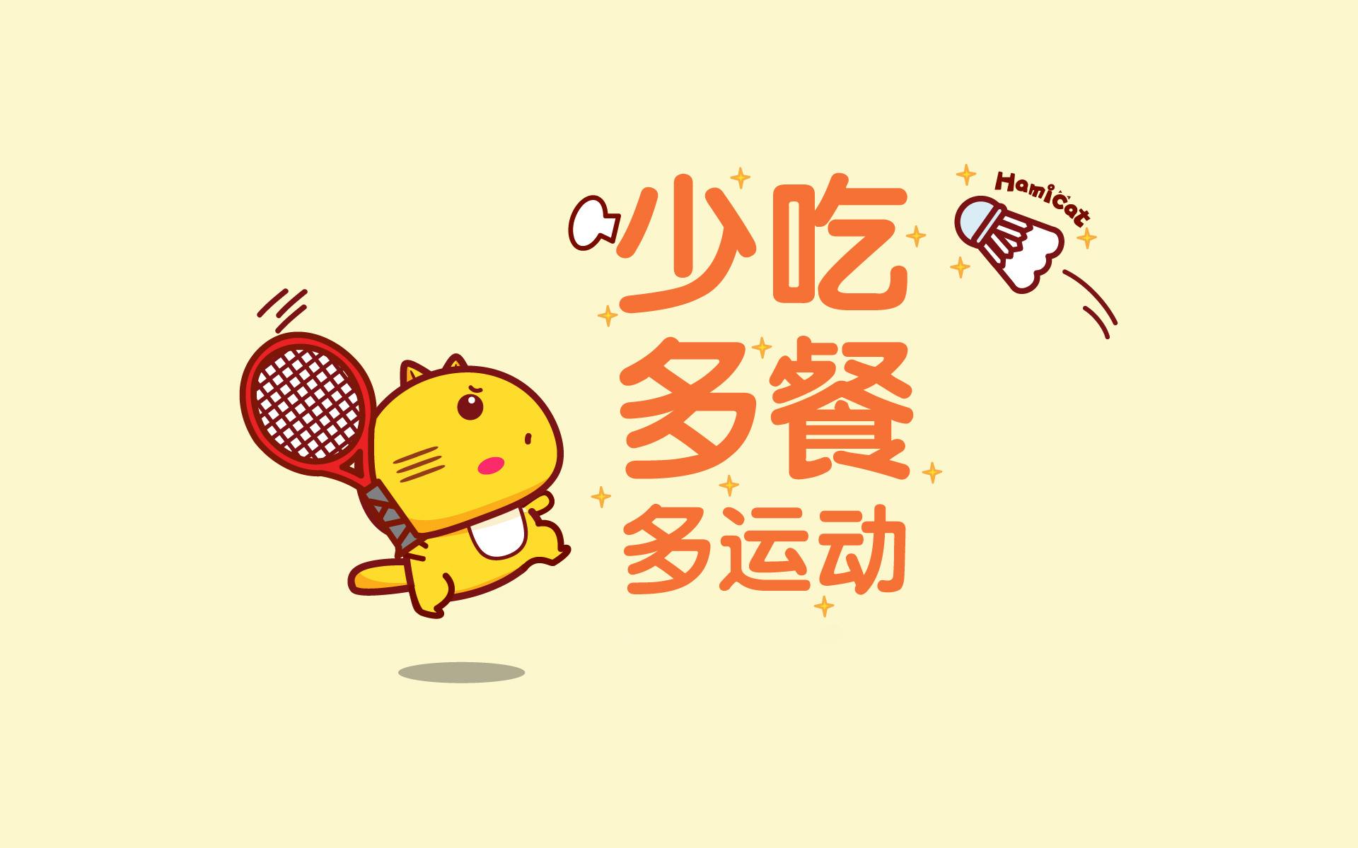 简约卡通猫咪减肥语录桌面壁纸下载【9p】